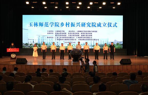 玉林师范学院乡村振兴研究院成立