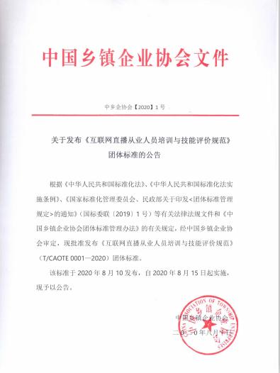 中国乡镇企业协会关于发布《互联网直播从业人员培训与技能评价规范》团体标准的公告...