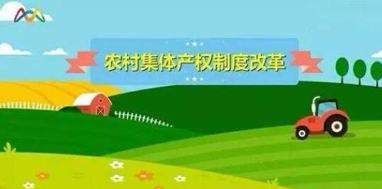 农村集体产权制度改革引领农村改革的第二次飞跃
